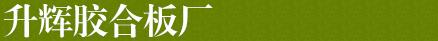 亚虎电子老虎机网址_亚虎网络娱乐手机版_亚虎游戏平台
